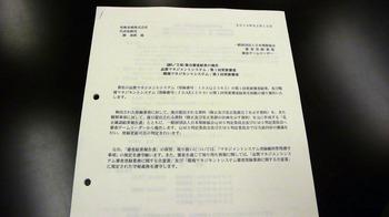 ISO更新審査 (2).JPG